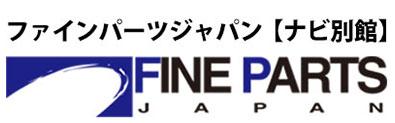 ファインパーツジャパン